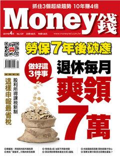 Money錢 139期 4月號