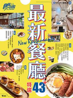 最新餐廳 食尚玩家eMOOK 69