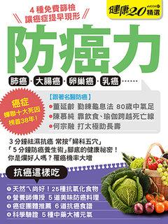 防癌力 健康2.0精選eMOOK 27