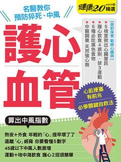 護心血管 健康2.0精選eMOOK 28