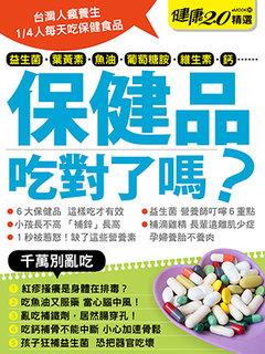 保健品吃對了嗎? 健康2.0精選eMOOK 29