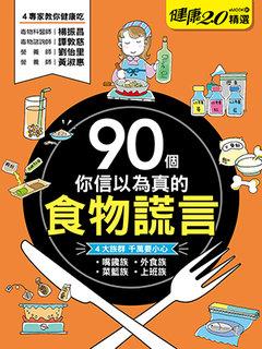 90個你信以為真的食物謊言 健康2.0精選eMOOK 31