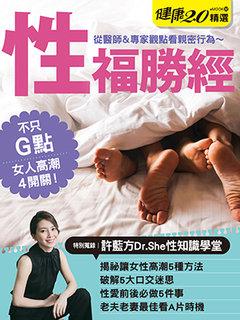 性福勝經 健康2.0精選eMOOK 32