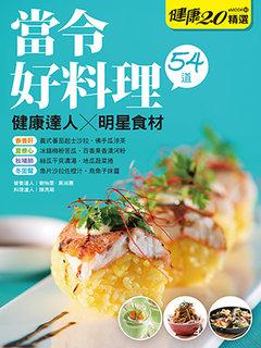 當令好料理54+  健康2.0精選eMOOK 33