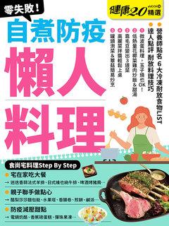 自煮防疫懶人料理 健康2.0精選eMOOK 36