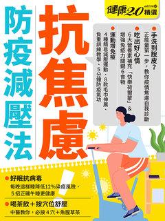 抗焦慮 健康2.0精選eMOOK 37