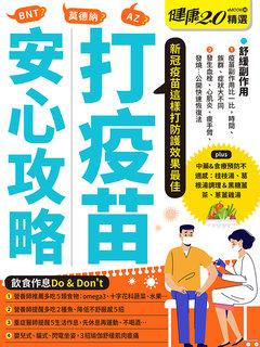打疫苗安心攻略 健康2.0精選eMOOK 38