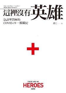 這裡沒有英雄:急診室醫師的COVID-19一線戰記【電子書加值版】