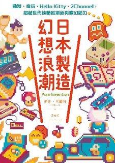 日本製造,幻想浪潮