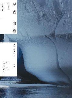 呼吸南極:在世界盡頭找一條路