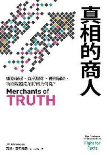 真相的商人:網路崛起、資訊爆炸、獲利崩跌,新聞媒體產業將何去何從?