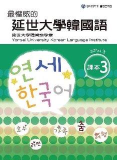 最權威的延世大學韓國語課本3(附MP3)