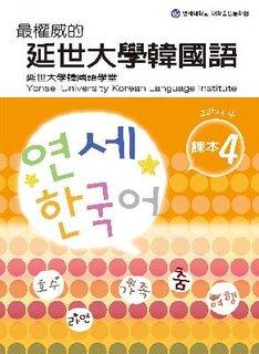 最權威的延世大學韓國語課本4(附MP3)