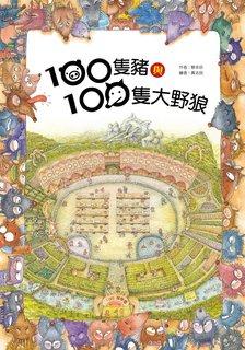 100隻豬與100隻大野狼
