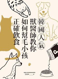 韓國人氣獸醫師教你如何幫毛小孩正確飲食