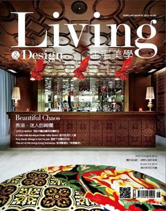 Living&Design住宅美學/ Feb.Mar.  2016 No.83