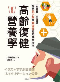 高齡復健營養學:先營養,再復健,預防肌少症與衰弱症的照護全指南