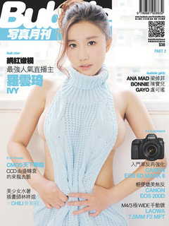 Bubble 寫真月刊 Issue068 Part.2