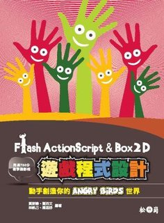 Flash ActionScript 與 Box2D 遊戲程式設計