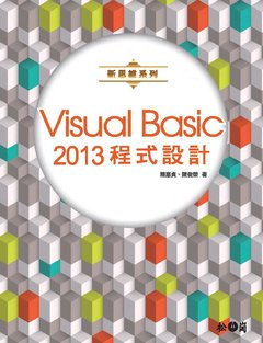 新思維系列 Visual Basic 2013程式設計