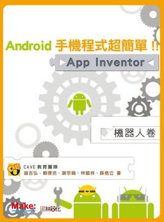 Android手機程式超簡單!!AppInventor機器人卷
