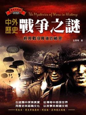 中外歷史戰爭之謎:經典戰役背後的秘密