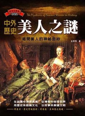 中外歷史美人之謎:揭開美人神秘面紗