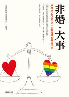 非婚.大事:不婚族/同志伴侶一定要曉得的生活法律