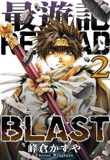 最遊記RELOAD BLAST (2)