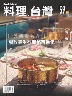 料理.台灣 - 9-10月號/2021第59期