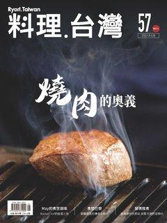 料理.台灣5-6月號/2021第57期