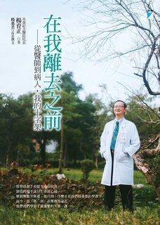 在我離去之前──從醫師到病人,我的十字架