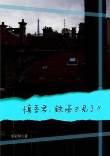 慎吾君,鐵塔不見了!!