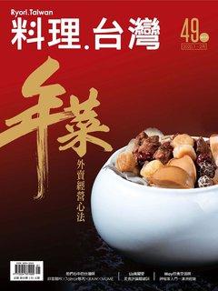 料理.台灣1-2月號/2020第49期