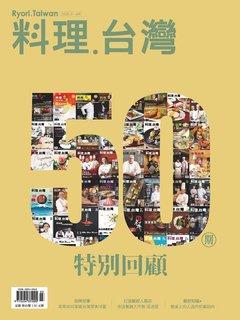 料理.台灣3-4月號/2020第50期