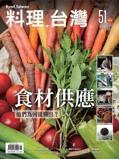 料理.台灣5-6月號/2020第51期