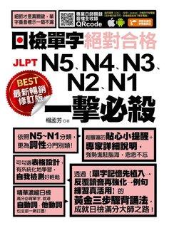 最新暢銷修訂版日檢單字N5、N4、N3、N2、N1絕對合格一擊必殺!