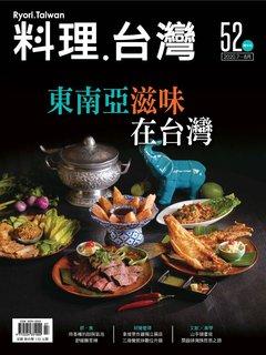 料理.台灣7-8月號/2020第52期