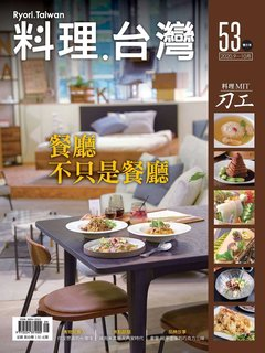 料理.台灣9-10月號/2020第53期