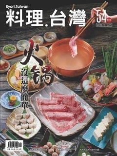 料理.台灣11-12月號/2020第54期