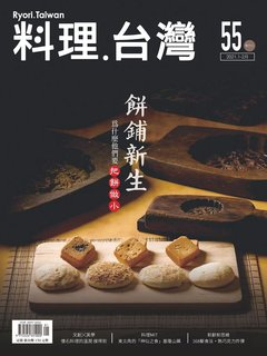 料理.台灣1-2月號/2021第55期