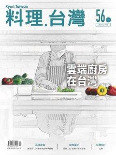 料理.台灣 3-4月號/2021第56期
