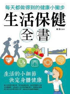 生活保健全書:每天都做得到的健康小撇步