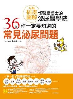 怪醫鳥博士的泌尿醫學院:36道你一定要知道的常見泌尿問題(Q版插畫圖解)
