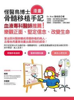 怪醫鳥博士骨髓移植(漫畫)手記:血液專科醫師推薦!樂觀正面、堅定信念、改變生命