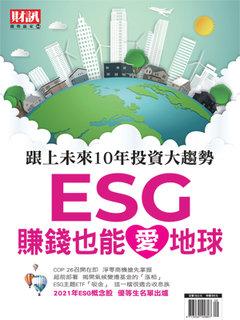 趨勢贏家64-《ESG 賺錢也能愛地球》