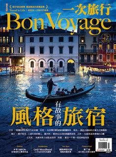 《一次旅行 BonVoyage》NO.47/2016/2月號-有故事的風格旅宿