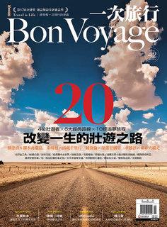 《一次旅行 BonVoyage》NO.42/2015/9月號-改變一生的壯遊之路20
