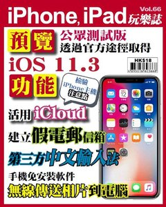 iPhone, iPad玩樂誌 Vol.66
