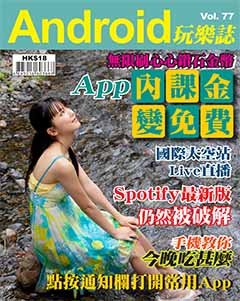 Android 玩樂誌 Vol.77